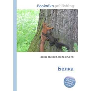 Belka (in Russian language): Ronald Cohn Jesse Russell: Books