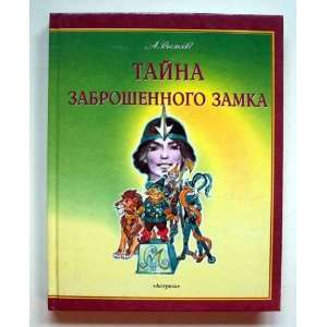 OF THE DESERTED CASTLE by Alexandr Volkov in Russian (The Magic