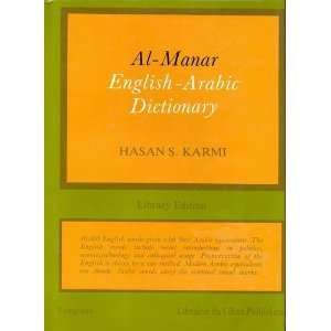 Al Manar English Arabic Dictionary (English and Arabic