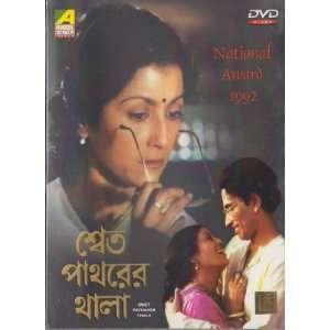 Swet Patharer Thala Bengali Movie: Aparna Sen, Sabyasachi