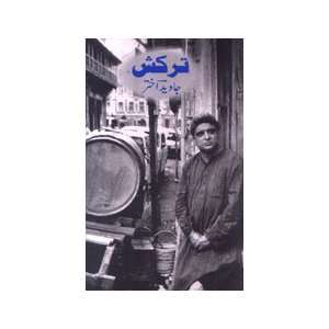 Tarkash (Urdu Poetry) (9788176500869): Books