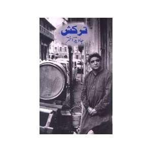 Tarkash (Urdu Poetry) (9788176500869): Books