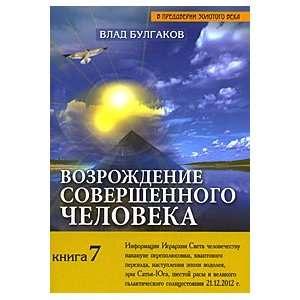 Vozrozhdenie sovershennogo cheloveka: V. Bulgakov: Books