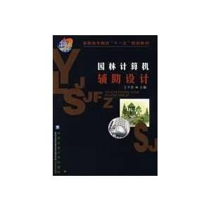 (with CD ROM 1) (Paperback) (9787811173000): WANG ZI CHONG: Books