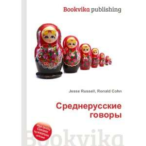 govory (in Russian language) Ronald Cohn Jesse Russell Books