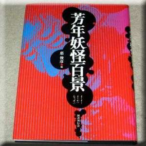 Stunning Images Japanese Fable Tattoo Ghost Book RB