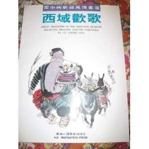 Xinjiang Custom Paintings by Lei Zhong Xun Lei Zhong Xun Books