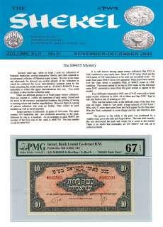 QPM ISRAEL 1952 10 LIROT M4455 PACK *** FREE INFORMATION *** ALL 59