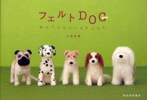 Japanese Book Needle Felting Dog Pattern 24 Kinds