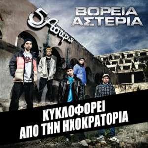VOREIA ASTERIA 5 ASTERWN ASTERON CD RAP HIP HOP GREEK