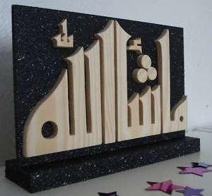 MashAllah Stunning Islamic Gift Arabic Art Handmade