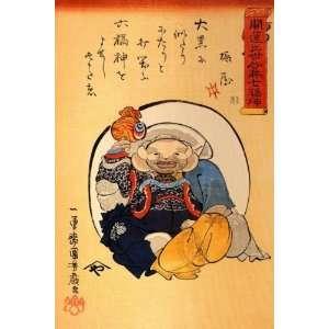 6 x 4 Greetings Birthday Card Japanese Art Utagawa
