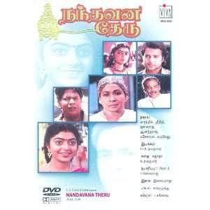 Nandavana Theru(Tamil): Karthik, Srinidhi, Janakraj