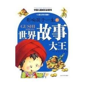 Ying Xiang Hai Zi Yi Sheng de Shi Jie Gu Shi Da Wang