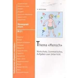 Tema Chelovek (9785966704490) M. D. Buzoeva Books