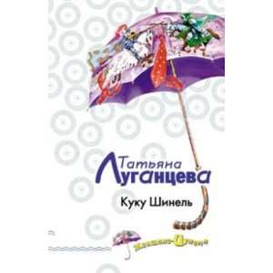 Kuku Shinel (in Russian): Books
